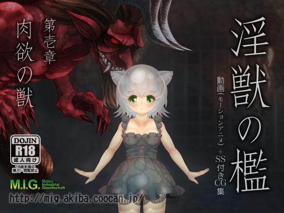 【新着同人ゲーム】淫獣の檻のトップ画像
