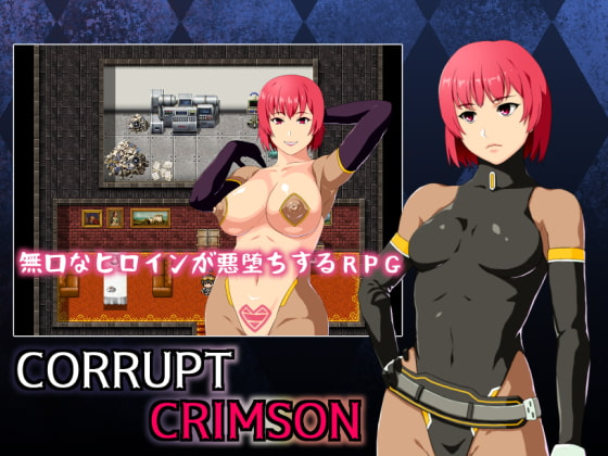 【新着同人ゲーム】CORRUPT CRIMSONのトップ画像