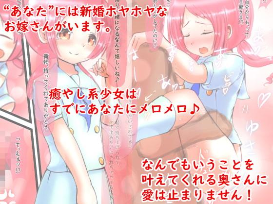 ろりめろの花嫁 ~メグ編~のサンプル画像