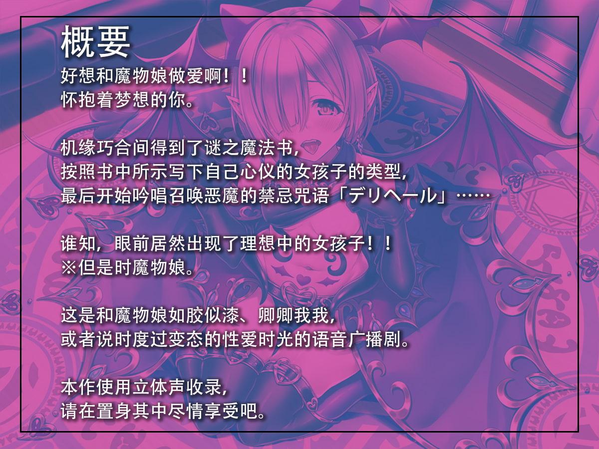 【中国語版】【モン娘とH】召喚魔法デリヘール/サキュバス「リーリス」