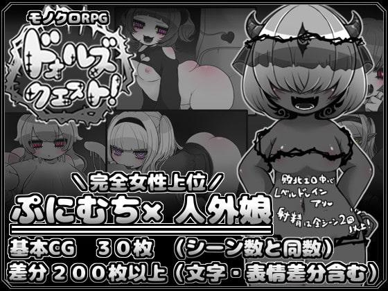 【新着同人ゲーム】ドォルズクエスト!のアイキャッチ画像
