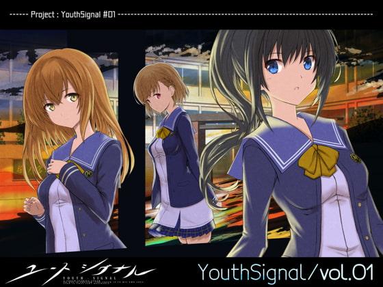 【新着同人ゲーム】【Vol01】YouthSignal―YSSP版ーのトップ画像