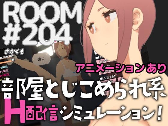 【新着同人ゲーム】ROOM#204のトップ画像