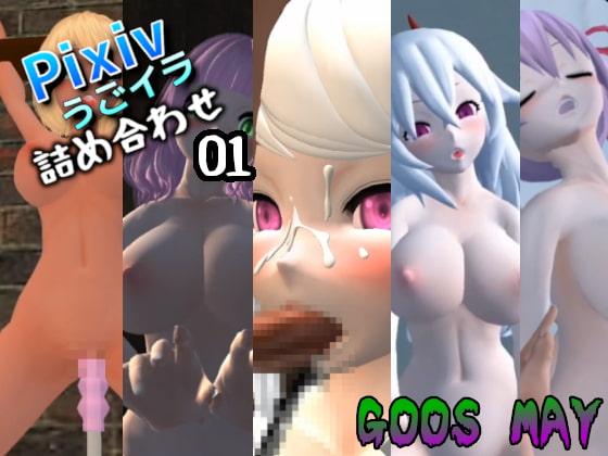 【新着同人ゲーム】Pixivうごイラ詰め合わせ 01のトップ画像