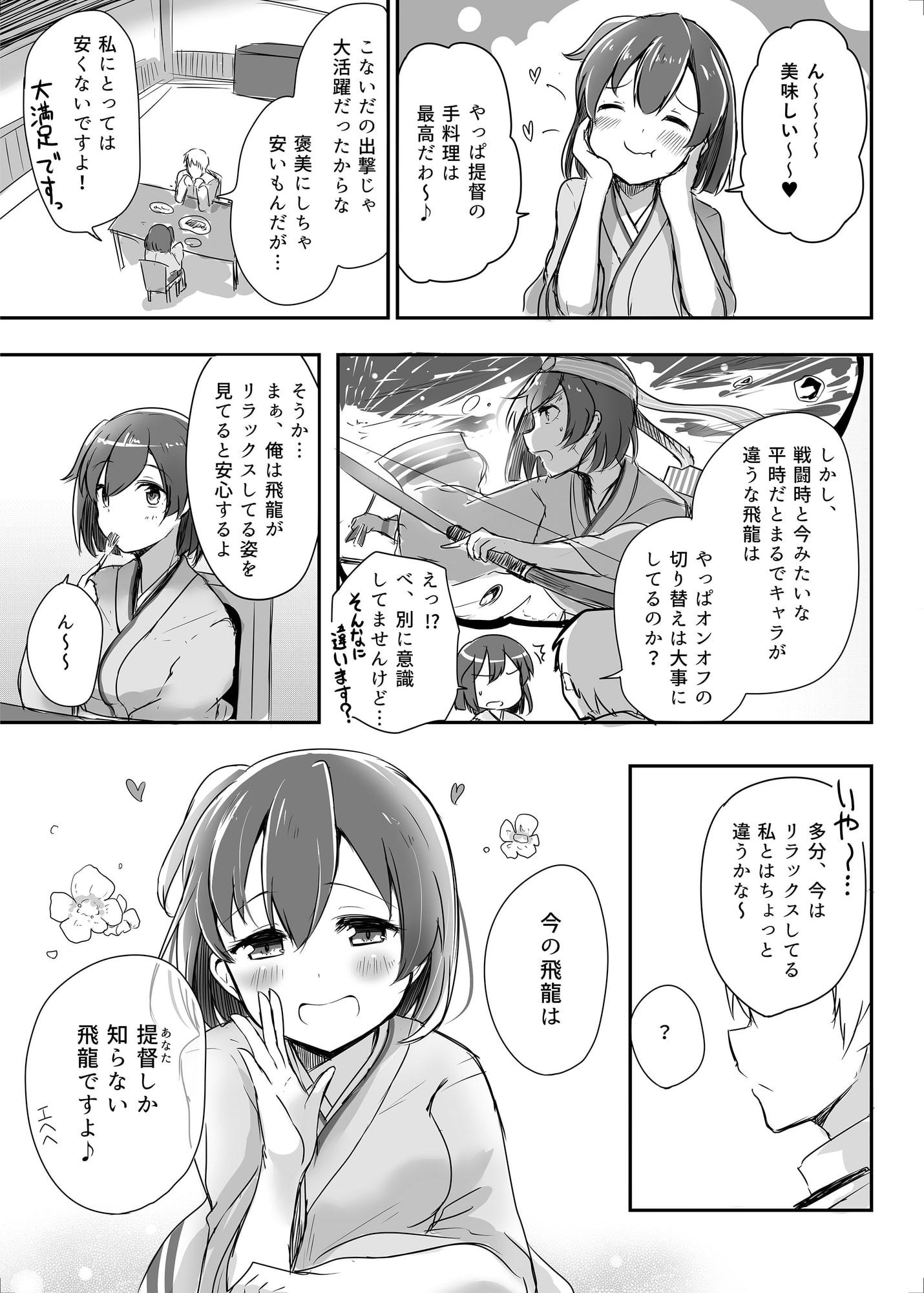 提督LOVE漫画劇場総集編~第四幕~のサンプル画像