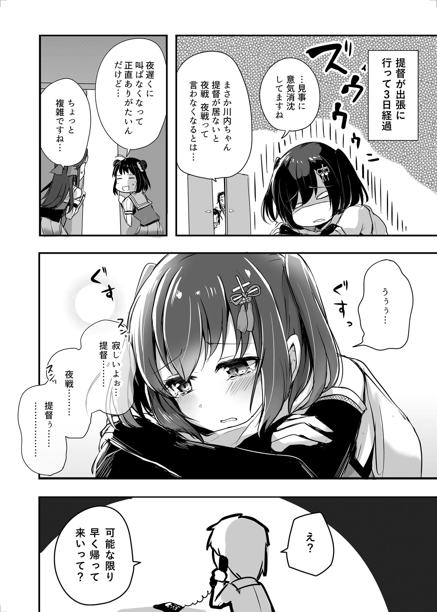 提督LOVE漫画劇場総集編~第四幕~