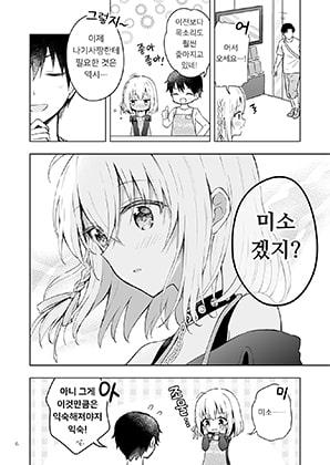 최강천사와 알바전사2