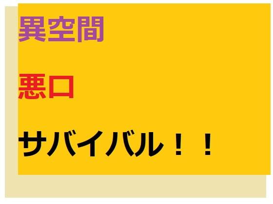 【新着同人ゲーム】異空間悪口サバイバル!のトップ画像