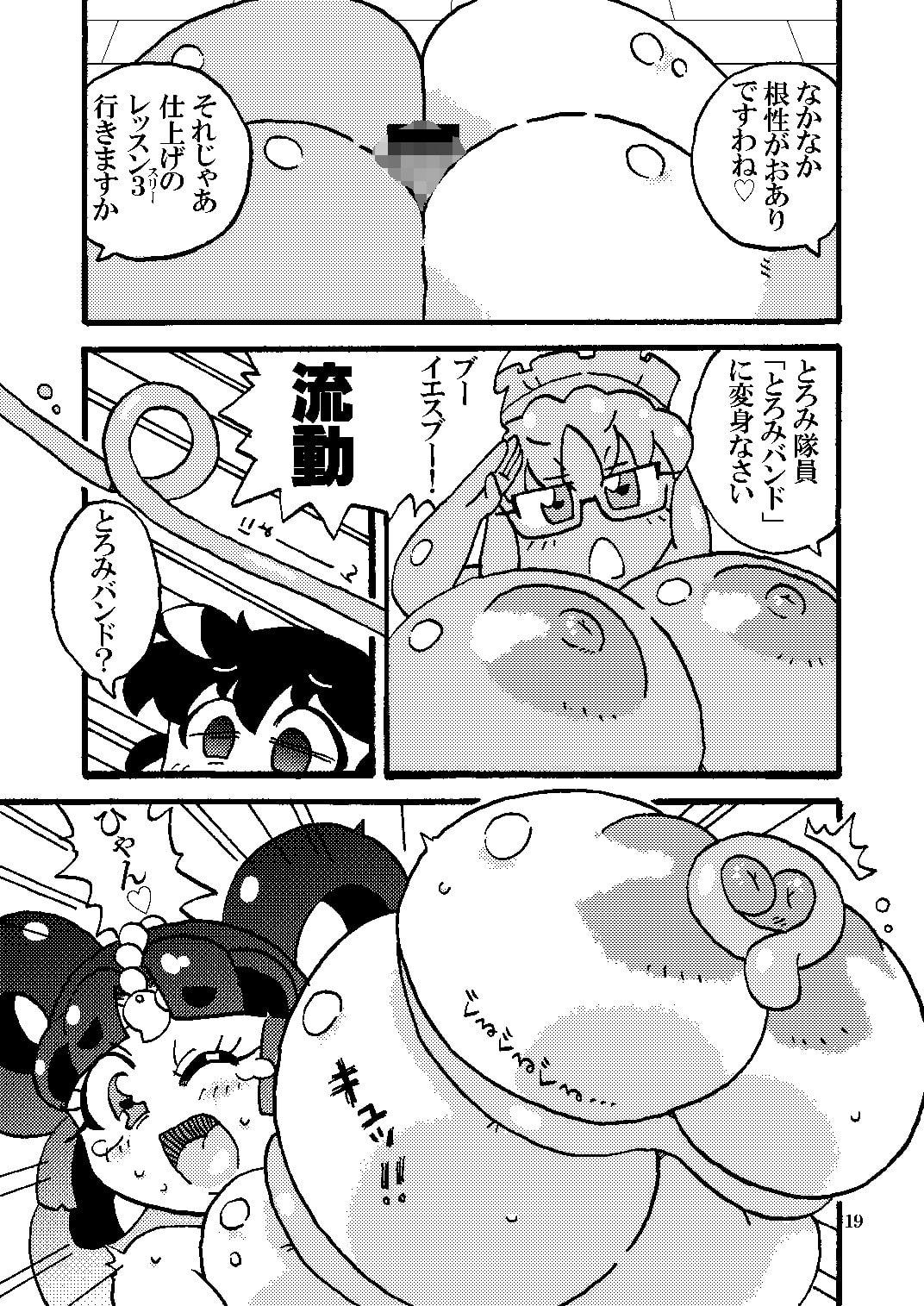 ム~コさん3 乳隊!パイズリダイエットのサンプル画像