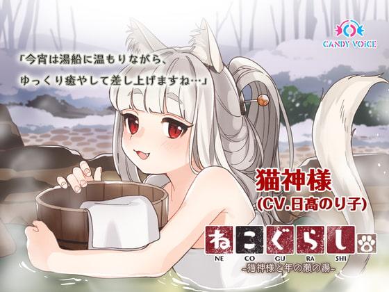 【耳かき・炭酸シャンプー】ねこぐらし。2~猫神様と年の瀬の湯~【CV:日?のり子】 for DLsite