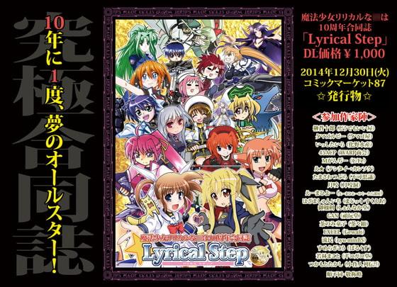 【新着同人誌】魔法少女リリカルな○は10周年合同誌 LyricalStepのトップ画像