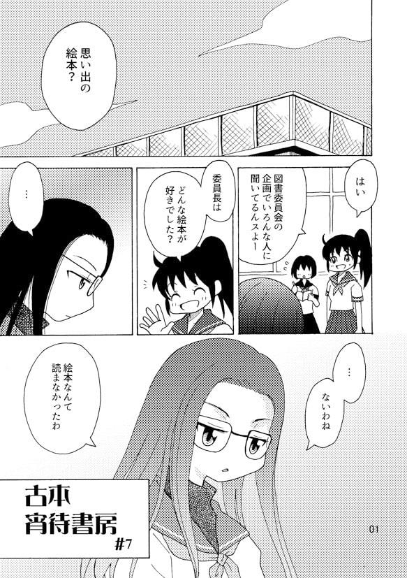 古本 宵待書房 3