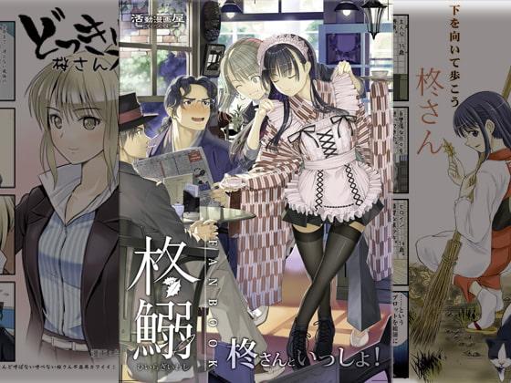 【新着同人誌】柊さんといっしょ!のトップ画像