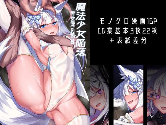魔法少女陥落-雪宮澪の場合-のタイトル画像