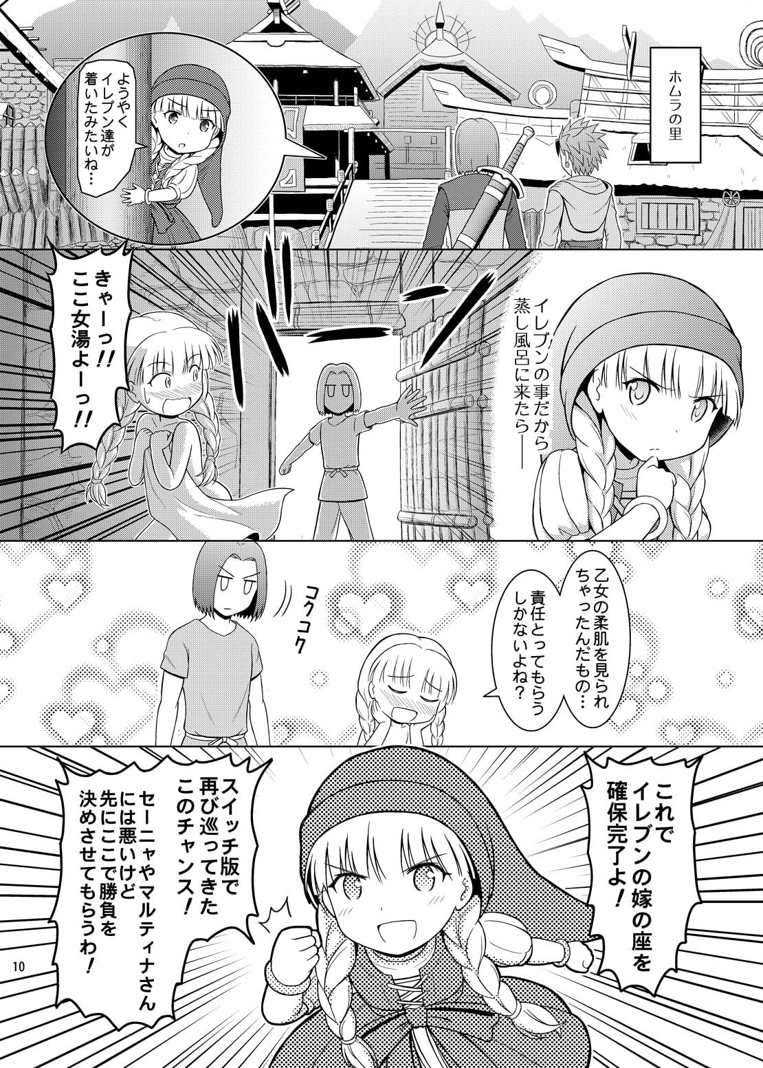 ド○クエ11PM(ぱふぱふマスターの略)3