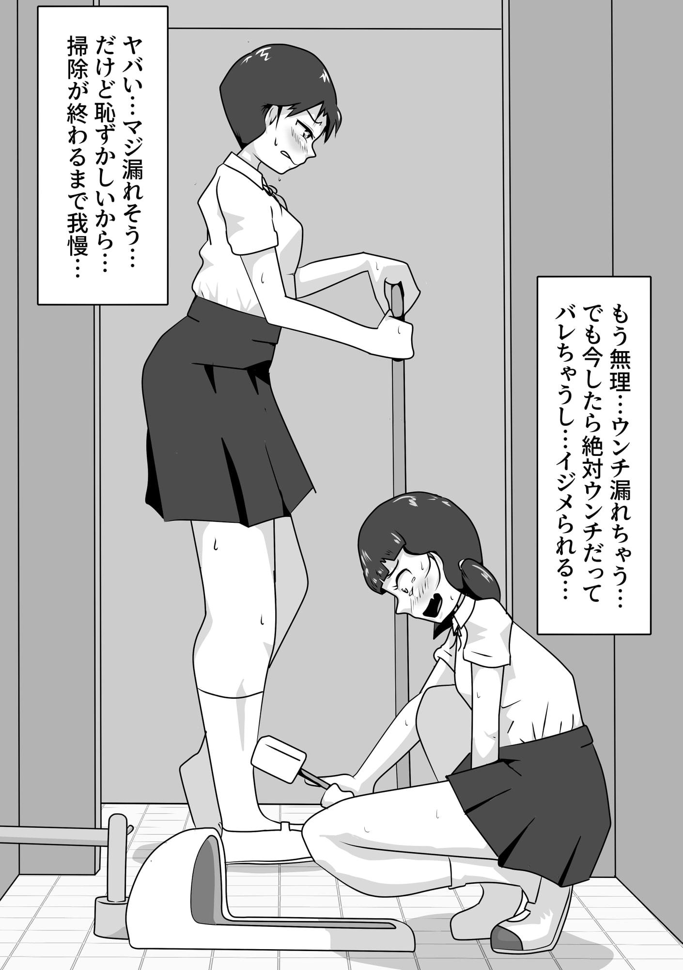 残念うんこ短編集