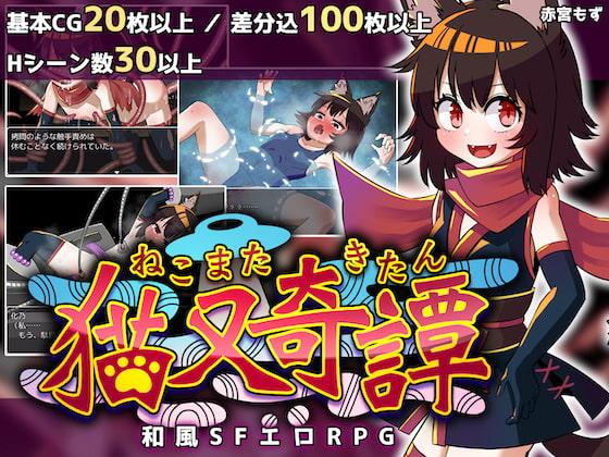 【新着同人ゲーム】猫又奇譚のアイキャッチ画像