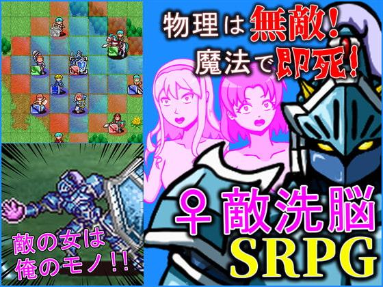 【新着同人ゲーム】魔動機兵戦記ゼガーン ♀敵洗脳タクティクスのトップ画像