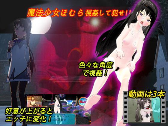 Magical Girl Homura PC Version