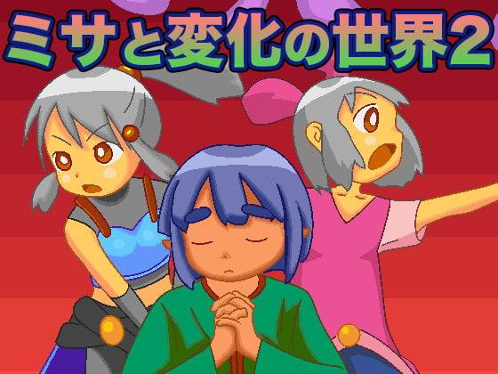 【新着同人ゲーム】ミサと変化の世界2のトップ画像