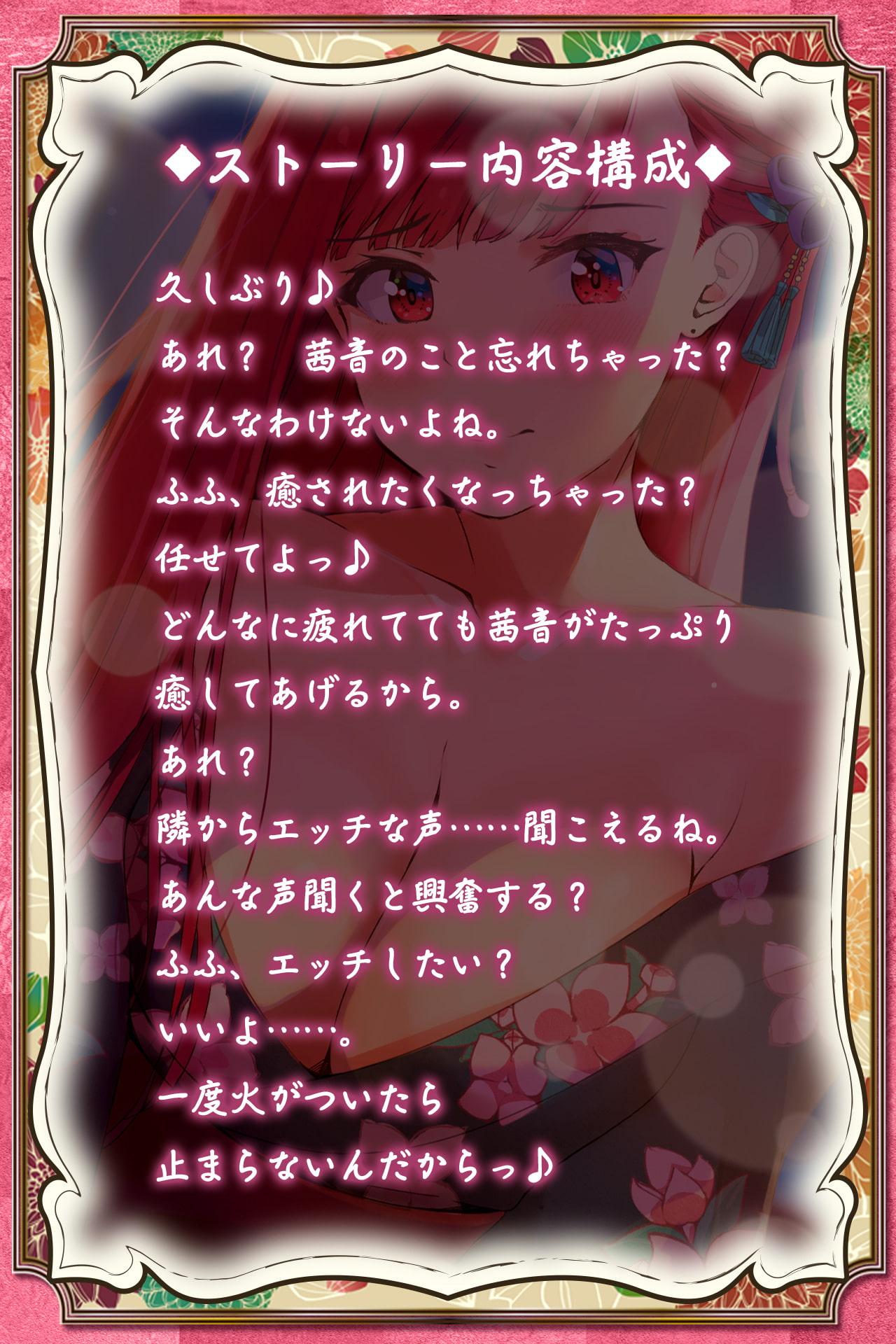 湯女風呂 椿屋 茜音 〜さばさばお世話からの甘々えっち〜