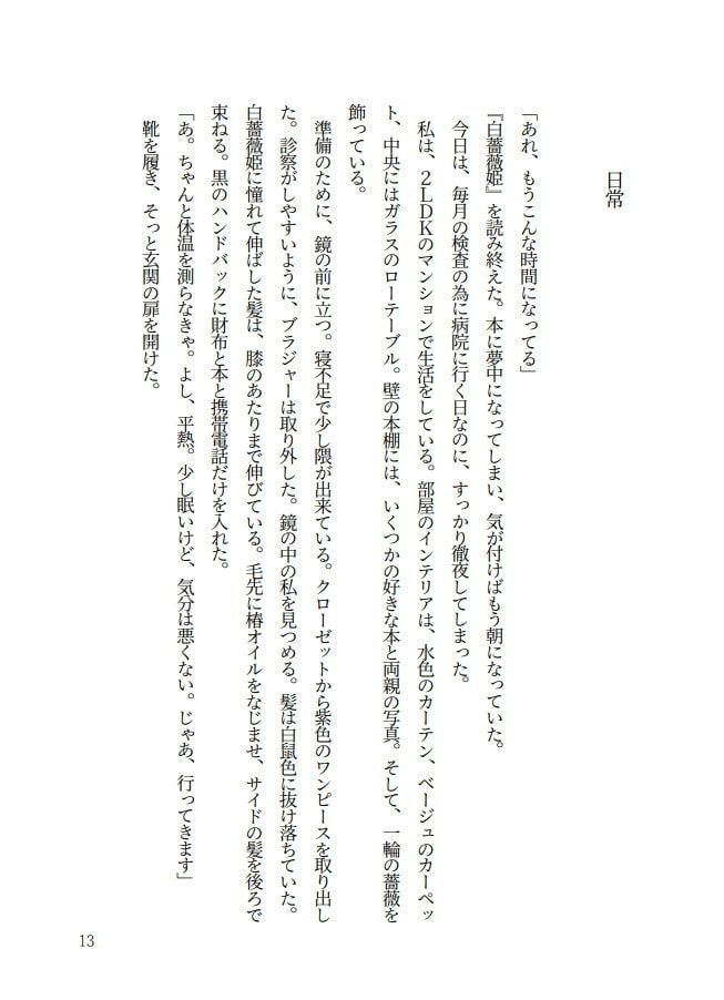 秘密の記録【完全版】 (紫眼球水槽) DLsite提供:同人作品 – ノベル