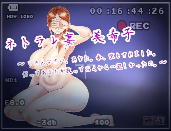 ネトラレ妻 美希子~ごめんなさい、あなた。私、堕とされました。だってあなたが放っておくから…寂しかったの。~ (蝉揚げ屋) DLsite提供:同人ゲーム – ロールプレイング