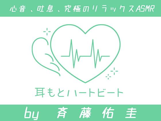 【女性声優・心音・生体ASMR】耳もとハートビート by斉藤佑圭