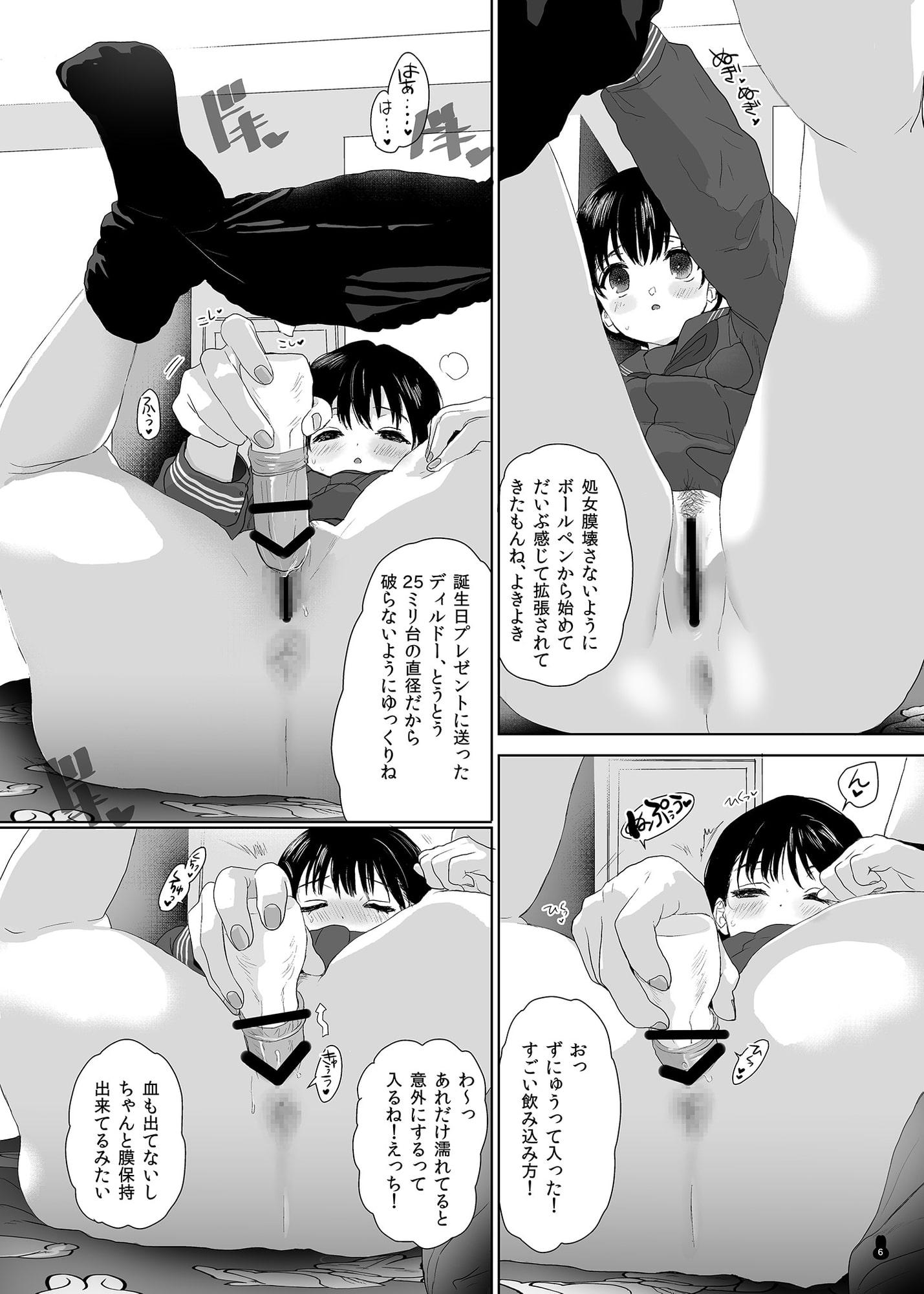 RJ311446 つめえろほんおまんこEX2 [20201222]