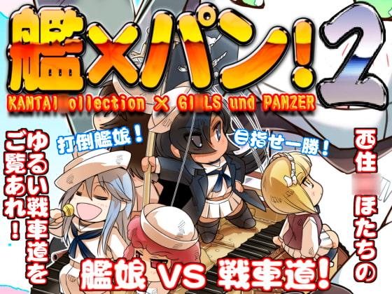 【新着同人誌】艦×パン!2のトップ画像