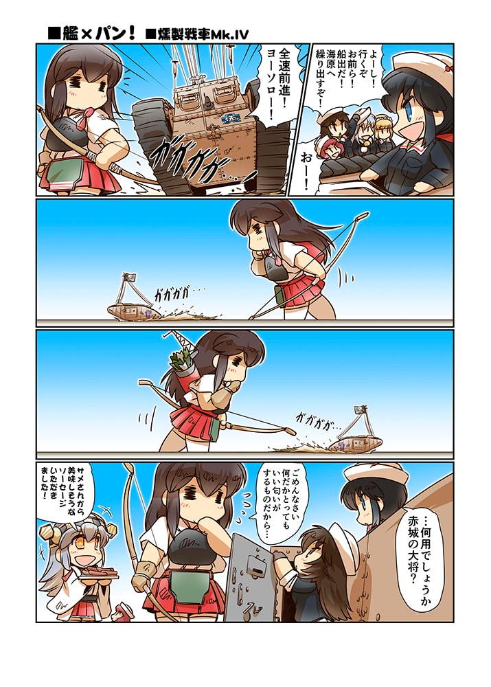 艦×パン!2のサンプル画像