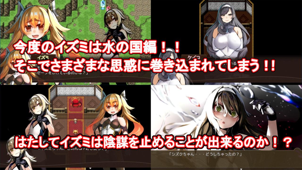 イズミクエストW (もみもみスタジオ) DLsite提供:同人ゲーム – ロールプレイング