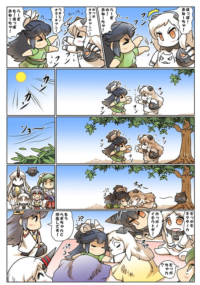榛名日和総集編3