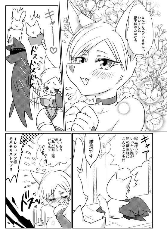 イレシュテアちゃんは乙女チック☆のサンプル画像
