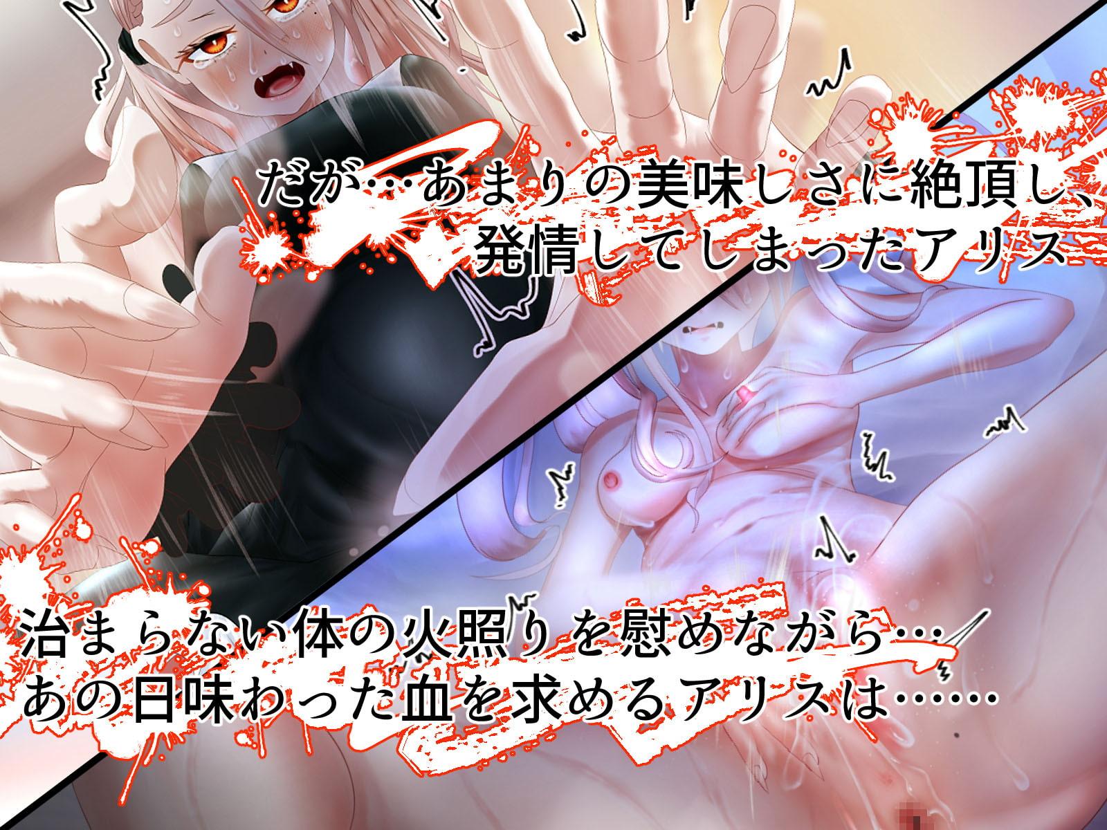 発情吸血姫 ‐俺の血を吸って発情した生意気な吸血鬼を分からせる‐