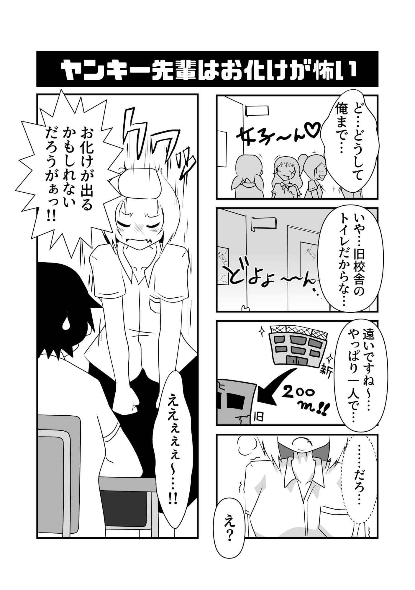 ヤンキー先輩はウンコしたい!! 漫画版のサンプル画像