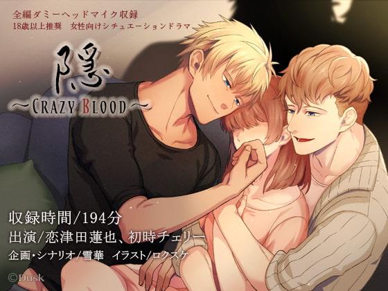 隠~Crazy Blood~ [Dusk]