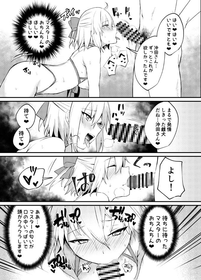 沖田さん我慢できません!のサンプル画像2