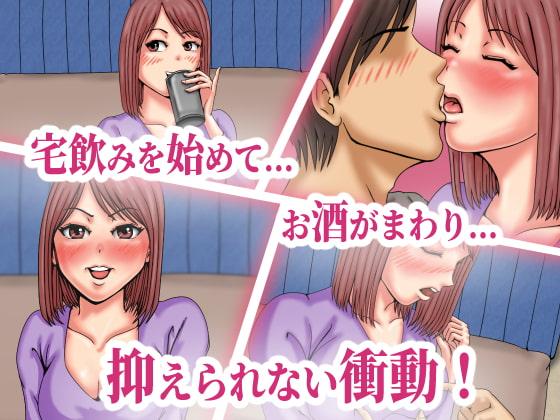 宅飲み 〜秘密の夜〜