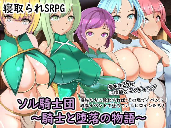 【新着同人ゲーム】ソル騎士団~騎士と堕落の物語~のトップ画像