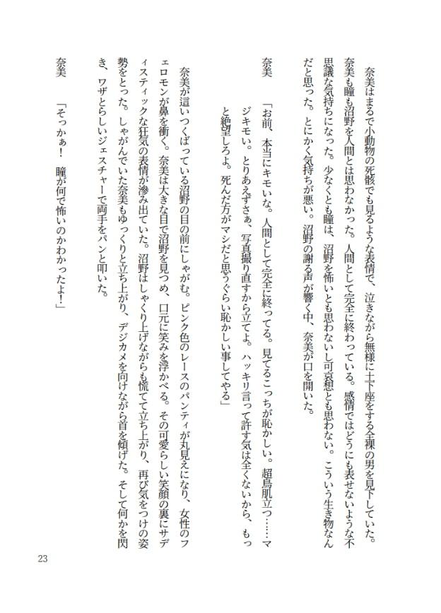 奴隷鬼畜遊戯 (紫眼球水槽) DLsite提供:同人作品 – ノベル