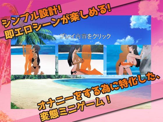 寝取られ報告|海で見知らぬ大学生と露出交尾させる!~オナニー用ミニゲームのサンプル画像3