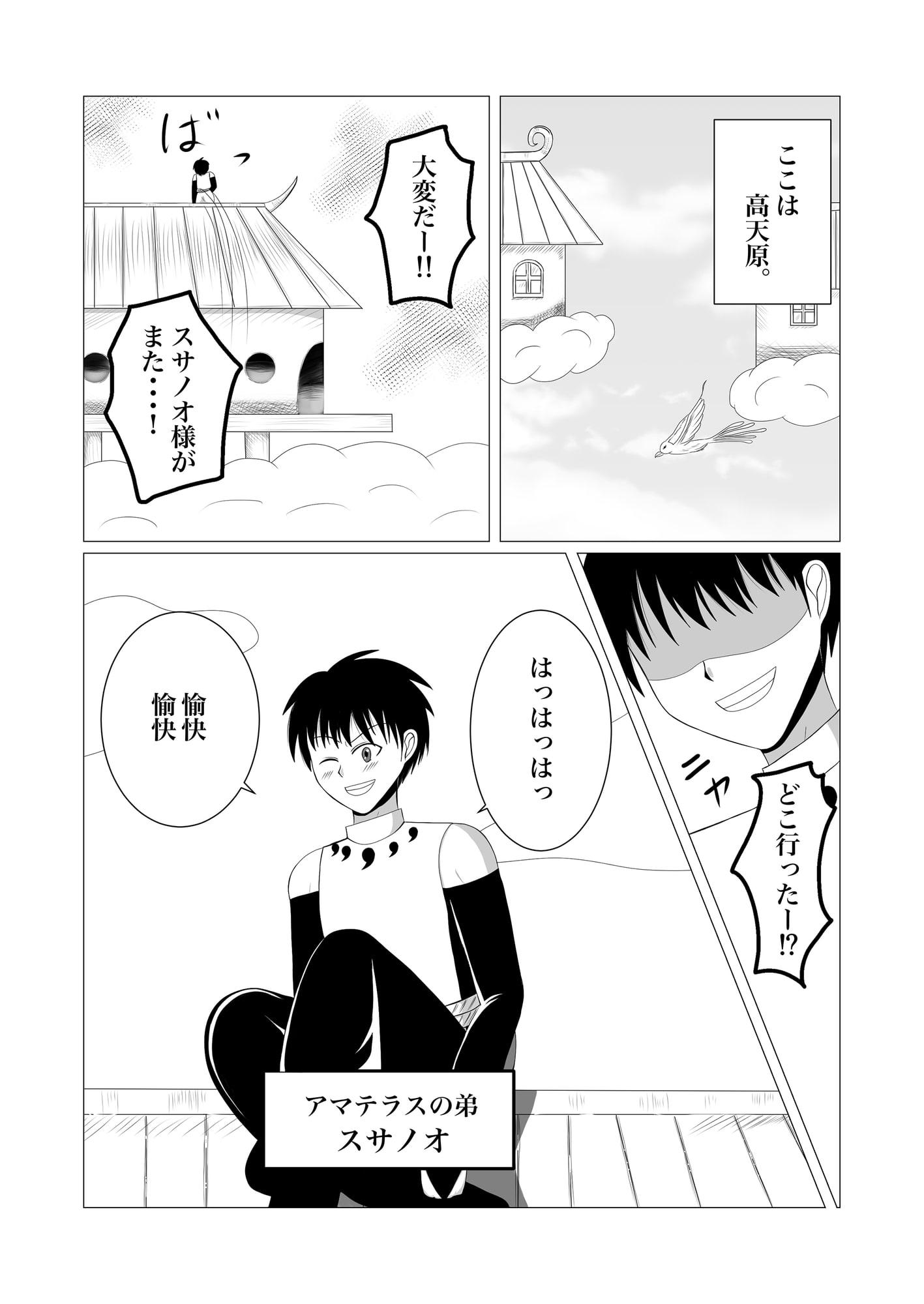 神ノミワザで昇天MAX!!
