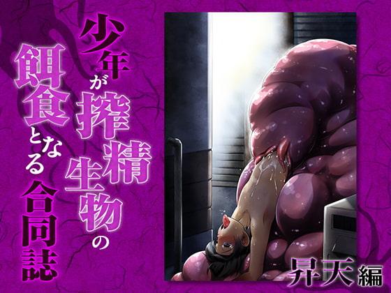 少年が搾精生物の餌食となる合同誌 昇天編