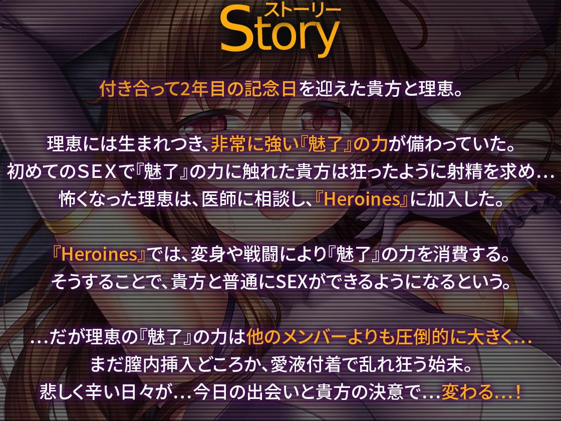 Heroines Nightmare  シルビア編~全ては貴方と私のために~【ヒロイン凌辱×最高の純愛×HappyEnd】