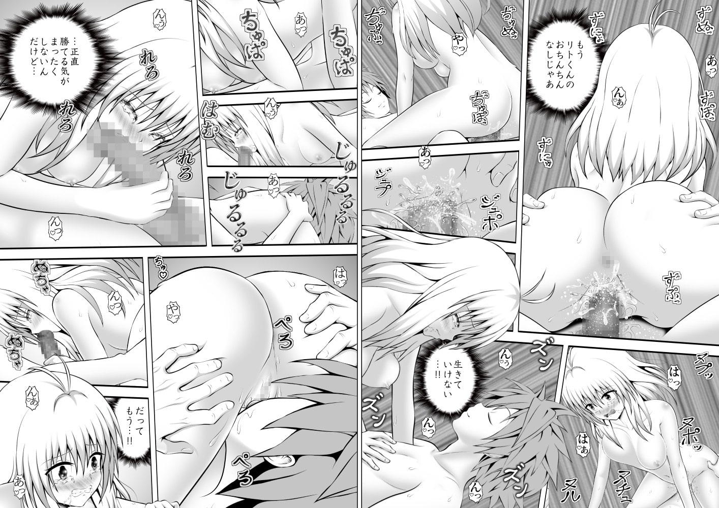 あらぶる〜日常SEX総集編〜のサンプル画像