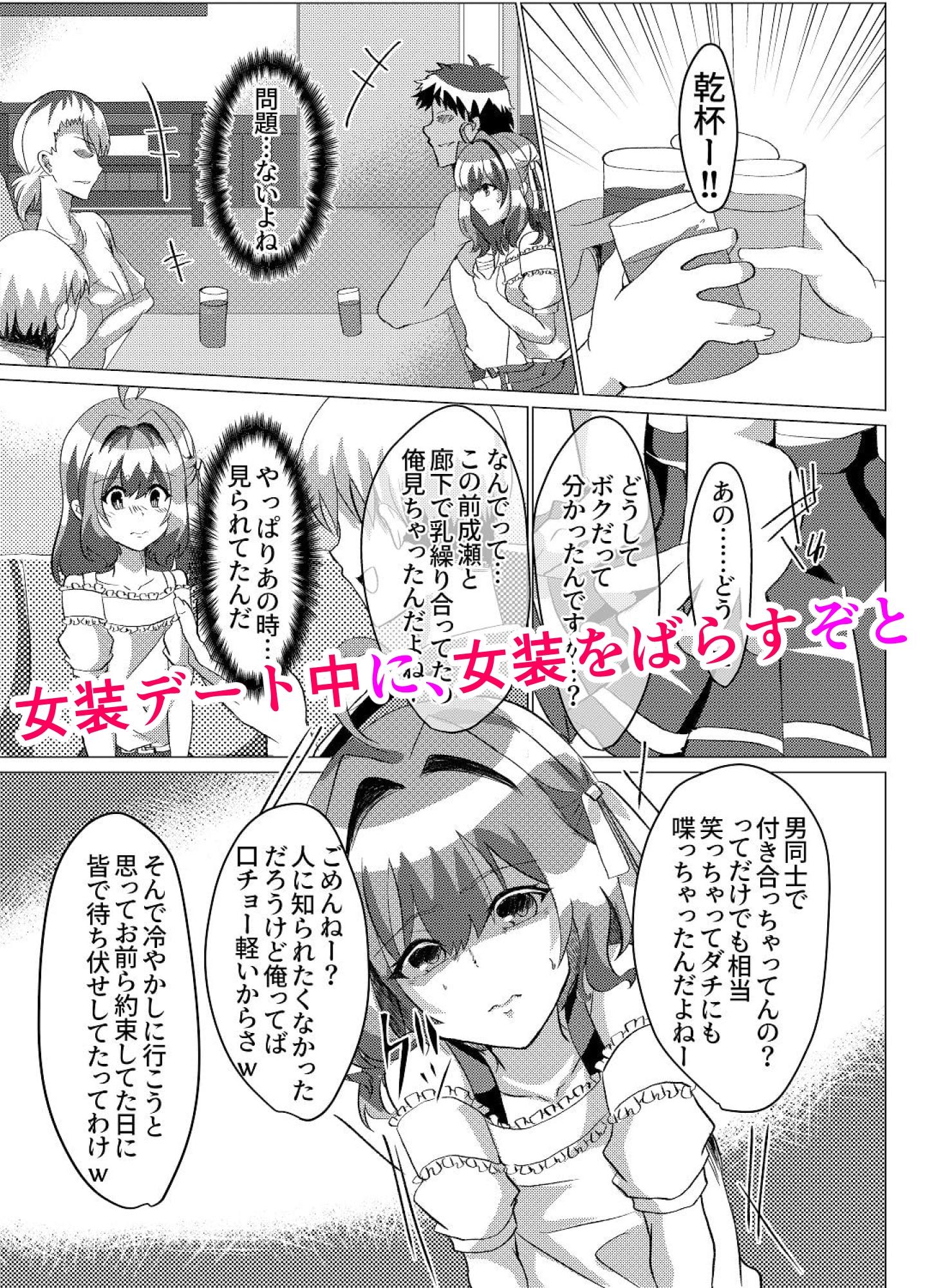 男の娘NTR 輪姦カラオケ