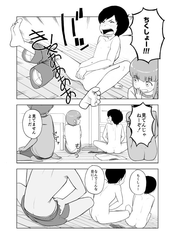 因果応報←スッパダカソクテイ