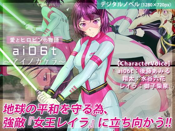 ai06t 〜アイノカケラ〜【Windows版】のタイトル画像