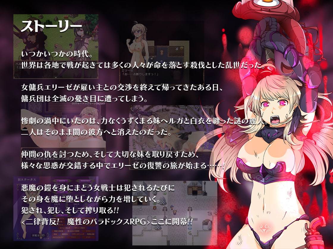 Evil Maiden ~The Prideful Knightess and the Devil's Armor~ [KIRINJET]